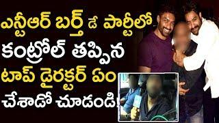 ఎన్టీఆర్ బర్త్ డే పార్టీలో ఎక్కువైన డైరక్టర్ ఏంచేశాడో చూడండి | Telugu Cine News | Tollywood Nagar