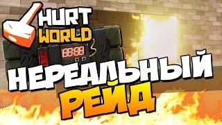 HurtWorld - НЕРЕАЛЬНЫЙ РЕЙД!  #20