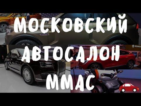 🚗 Московский автосалон.  ММАС 2018. Москва. AURUS SENAT и все новинки - подробный обзор!