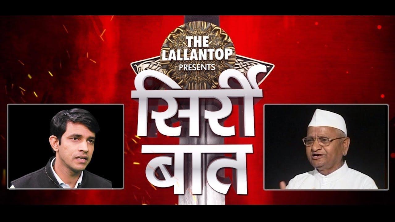 Priya Prakash की पॉपुलैरिटी पर क्या बोले Anna Hazare | Sirri Baat | The Lallantop