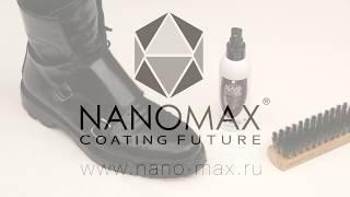 Применение NANOMAX AQUA PROOF