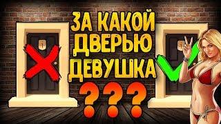 НУЖНО ОТКРЫТЬ ВЕРНУЮ ДВЕРЬ - DOOR #4