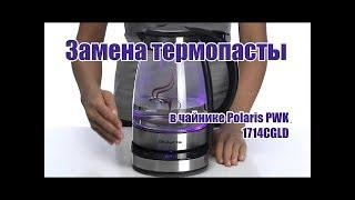 ремонт электрического чайника Polaris  Замена термопасты