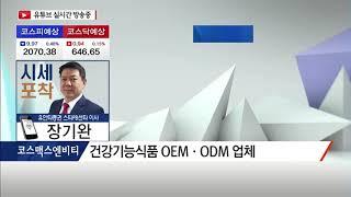 [시세포착] '건강기능식품 시장 성장'…주목할 수혜/(…