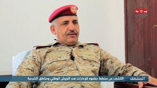 الكشف عن مخطط مشبوه للإمارات ضد الجيش الوطني ومناطق الشرعية