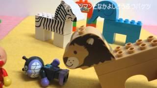 アンパンマンなかよしどうぶつバケツで遊んでみたよ! いろんな動物さん...