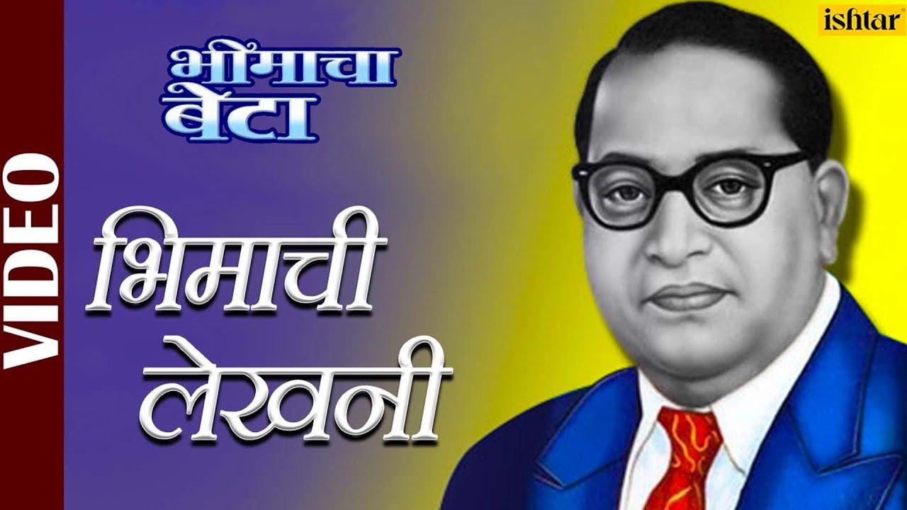Bhimachi Lekhnee - Video Song | Prithviraj | Superhit Bhigmeete | Bhimacha Beta