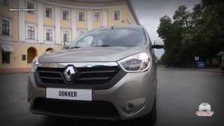 Тест Renault/Dacia Dokker от АвтоПортала