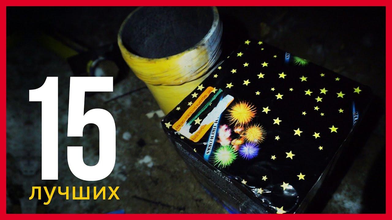 ТОП15 САМЫХ КРАСИВЫХ САЛЮТОВ - ЛУЧШИЕ ФЕЙЕРВЕРКИ 2017