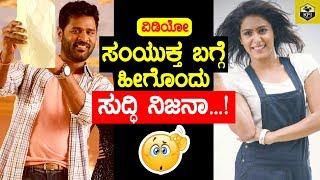 Samyuktha Hegde Latest News - ಸಂಯುಕ್ತ ಬಗ್ಗೆ ಹೀಗೊಂದು ಸುದ್ಧಿ ನಿಜನಾ...! ವಿಡಿಯೋ