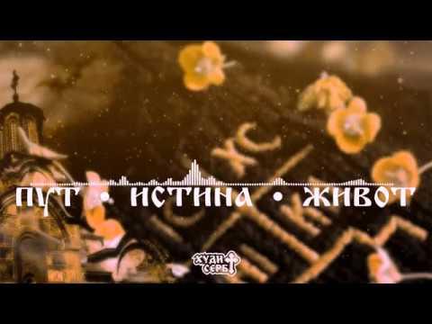 Худи Серб x Дј Силент - Пут Истина Живот (видео/2019) / Hudi Serb x Dj Silent - Put Istina Život