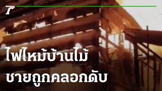 ไฟไหม้บ้านไม้ 2 ชั้น ชายวัย 60 ปีเสียชีวิต | 08-09-64 | ห้องข่าวหัวเขียว