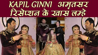 Kapil Sharma Reception: Watch Kapil Sharma Ginny's Inside Videos | Boldsky