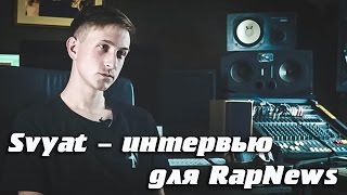 Svyat - интервью для RapNews (Эксклюзивный новый трек + live)