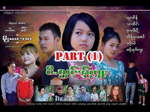 Poe Karen Movie We Kunt A Ja Part (1)(Official Movie )