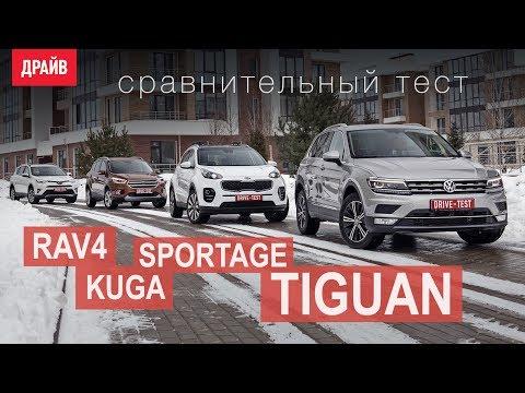 Volkswagen Tiguan • Toyota RAV4 • Kia Sportage • Ford Kuga сравнительный тест-драйв