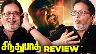 Sindhubaadh Movie Review | Cartoonist Madhan | Vijay Sethupathi