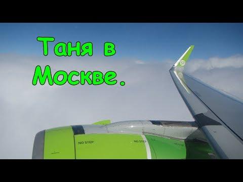 видео: Таня в Москве. Работа, отдых и друзья. (05.19г.) Семья Бровченко.