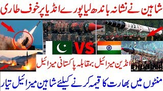 Facts about Pakistan shaheen missile 2 Vs Indian Agni missile 2 |Pakistan vs India | Discovery Point