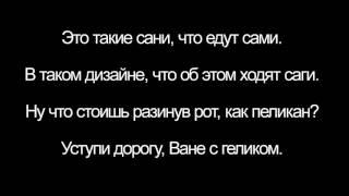 Гелик Вани Текст, Текст Гелик Вани Полиграф Шарикоff 3