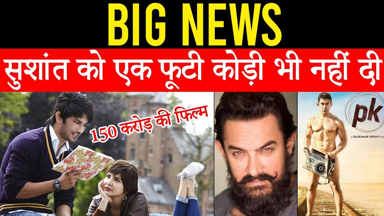 BIG News: PK फ़िल्म को 150 करोड़ में बनाया लेकिन Makers ने Sushant को एक फूटी कोड़ी (Payment) नहीं दी