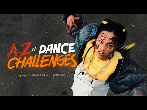Rewind Of Dance Challenges