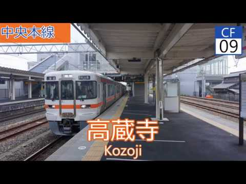 SKE48「いきなりパンチライン」で中央本線の駅名を初音ミクが歌います。
