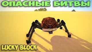 ч.60 Опасные битвы в Minecraft - Демонические Боссы (Lycanites mobs)