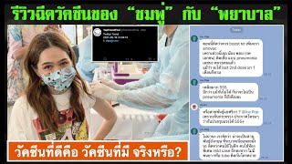 |18-05| : ดราม่า #ชมพู่อารยา รีวิววัคซีน หรือ จ้าง PR กันแน่ - Breaking News