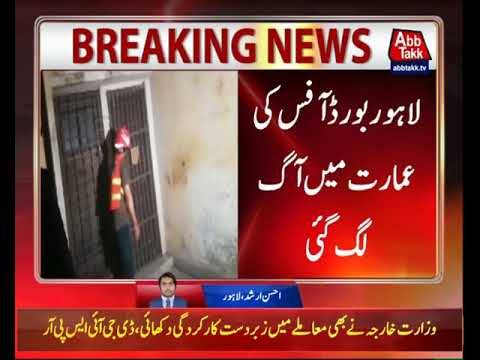 Lahore: Fire Breaks Out At Board Office's Building