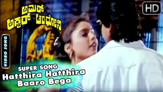 Hatthira Hatthira Baaro Bega  - Romantic Song | Amar Akbar Anthony - Kannada Movie | Thriller Manju