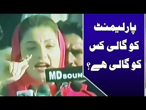 Maryam Nawaz Sharif speech in Haripur | 24 News HD (Complete)