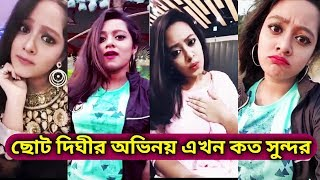 Baixar Dighi (দিঘী) New TikTok Musically Funny Acting Video | Best Bangla Comedy Videos