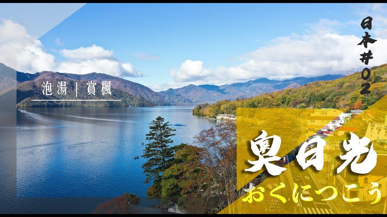 【日本.日光】賞楓溫泉季#02|奧日光。每瞄一眼都美的如明信片 - YouTube