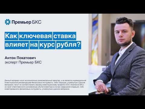 Как ключевая ставка влияет на курс рубля? Говорит эксперт.