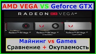 AMD VEGA Майнинг. Сравнение с Nvidia, сравнение цен, и производительности...