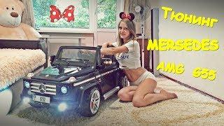 видео: ТЮНИНГ И ДОРАБОТКА MERSEDES AMG G55