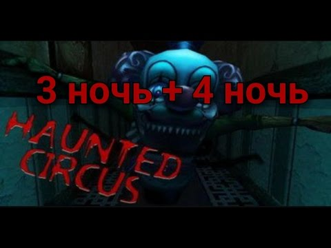 Haunted Circus. #4 спец выпуск. 3 и 4 ночь полное прохождение. Ужасы в лабиринте