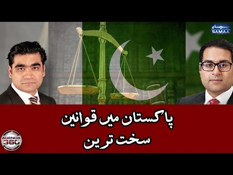 Pakistan mein qawaneen sakht tareen | Agenda 360 | SAMAA TV | 09 Nov,2018
