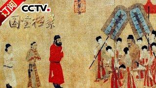 《国宝档案》 20171228 大唐长安——大明宫中的父子恩怨 | CCTV中文国际