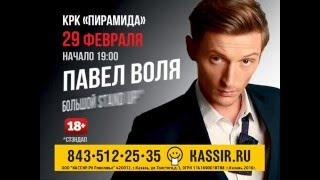 29 февраля \ Павел Воля. Большой Stand-Up