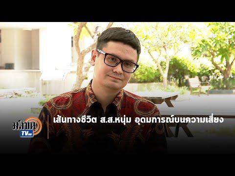 เปิดใจ 'รังสิมันต์ โรม' ส.ส.หนุ่ม อุดมการณ์บนเส้นด้าย ชีวิตที่เลือกเอง : Matichon TV