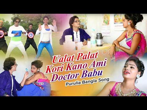 Ulat Palat Kori Kano Ami Doctor Babu | New Purulia Bangla Comedy Video Song 2018 | Prem & Manika