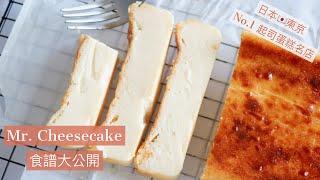 日本東京No.1起司蛋糕名店【Mr. Cheesecake】食譜大公開!軟心綿密起司蛋糕