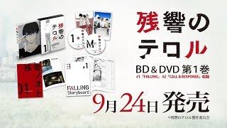 http://terror-in-tokyo.com/ 「残響のテロル」Blu-ray&DVDシリーズ発売開始 第1巻 9月24日発売 この世界に、引き金をひけ。 Twitter:@zankyono_terror(https://twitter...