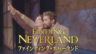 http://findingneverland.jp/index.php 今夏初来日公演のブロードウェイ...