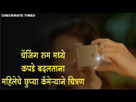 पुणे: जहांगीर हॉस्पिटल मध्ये कपडे बदलताना महिलेचा बनवला व्हिडिओ; आरोपी गजाआड   Jehangir Hospital