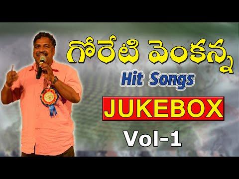 Vol 1 - Goreti Venkanna Hit Songs -Telangana Folk Songs - Telugu Folk Songs-Janapada Geethalu