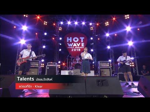 Hotwave Music Awards 2018 เพลง เจ็บปวดที่งดงาม - วง The Mobile