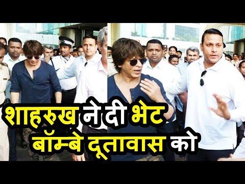 Shahrukh Khan ने France की Bombay Embassy को किया VISIT । Mumbai
